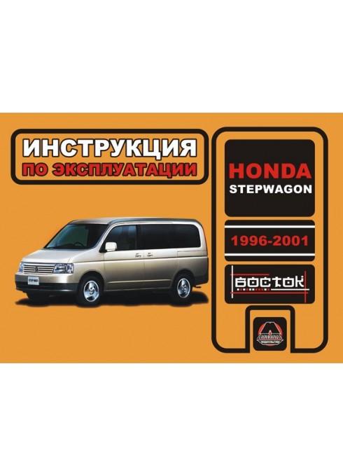 Книга: Honda StepWGN (Хонда Степвагон). Инструкция по эксплуатации, техническое обслуживание. Модели с 1996 по 2001 года выпуска, оборудованные бензиновыми двигателями