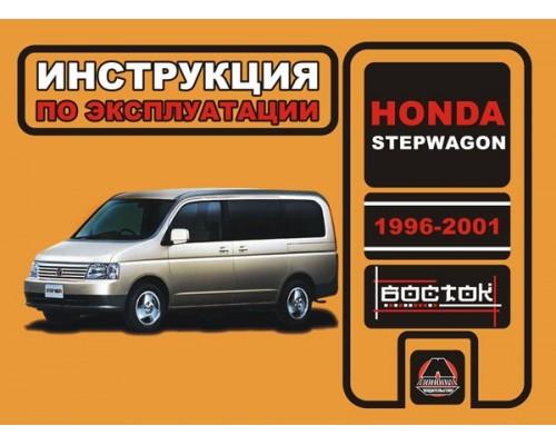 Honda StepWGN (Хонда Степвагон). Инструкция по эксплуатации, техническое обслуживание. Модели с 1996 по 2001 года выпуска, оборудованные бензиновыми двигателями