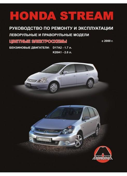 Книга: Honda Stream (Хонда Стрим). Руководство по ремонту, инструкция по эксплуатации. Модели с 2000 года выпуска, оборудованные бензиновыми двигателями