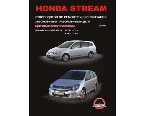 Honda Stream (Хонда Стрим). Руководство по ремонту, инструкция по эксплуатации. Модели с 2000 года выпуска, оборудованные бензиновыми двигателями