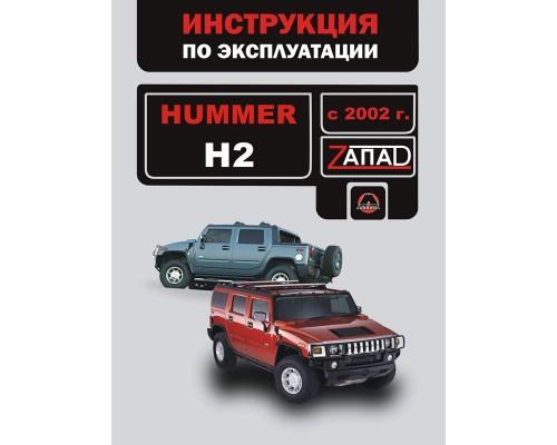 Книга: Hummer H2 (Хаммер Н2). Инструкция по эксплуатации, техническое обслуживание. Модели с 2002 года выпуска, оборудованные бензиновыми двигателями