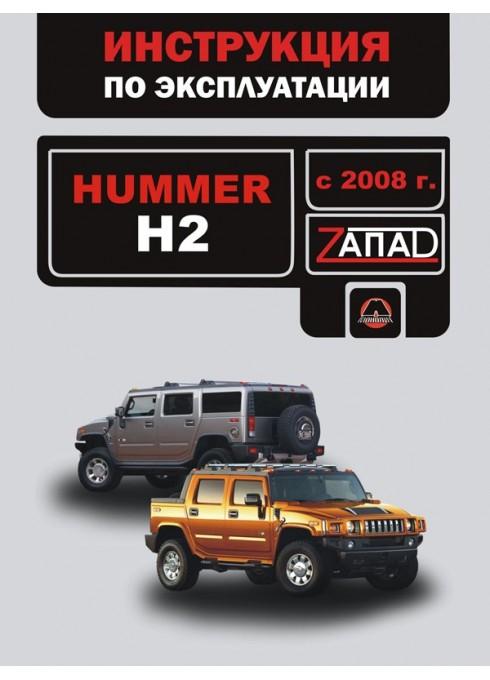 Книга: Hummer H2 (Хаммер Н2). Инструкция по эксплуатации, техническое обслуживание. Модели с 2008 года выпуска, оборудованные бензиновыми двигателями