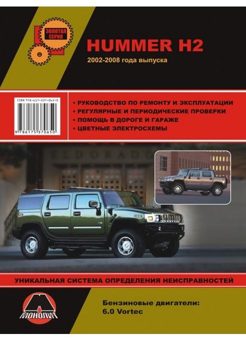 Книга: Hummer H2 / H2 SUT (Хаммер Н2 / Н2 пикап). Руководство по ремонту, инструкция по эксплуатации. Модели с 2002 года выпуска, оборудованные бензиновыми двигателями