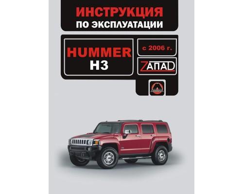 Книга: Hummer H3 (Хаммер Н3). Инструкция по эксплуатации, техническое обслуживание. Модели с 2006 года выпуска, оборудованные бензиновыми двигателями.