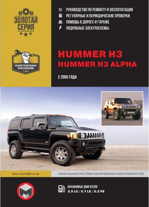 Книга: Hummer H3 / H3 Alpha (Хаммер Н3 / Хаммер Н3 Альфа). Руководство по ремонту, инструкция по эксплуатации. Модели с 2005 года выпуска, оборудованные бензиновыми двигателями.