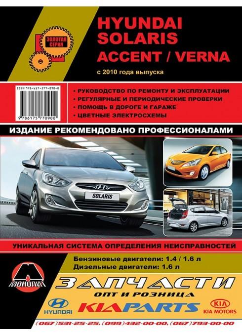 Книга: Hyundai Accent / Solaris / Verna (Хюндай Акцент / Соларис / Верна). Руководство по ремонту, инструкция по эксплуатации. Модели с 2010 года выпуска, оборудованные бензиновыми и дизельными двигателями.