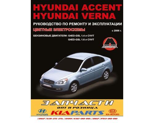 Книга: Hyundai Accent / Verna (Хюндай Акцент / Верна). Руководство по ремонту, инструкция по эксплуатации. Модели с 2006 года выпуска, оборудованные бензиновыми двигателями