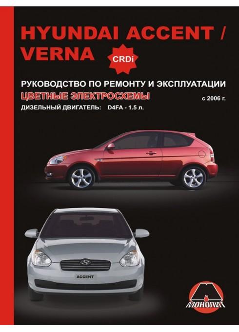 Книга: Hyundai Accent / Verna (Хюндай Акцент / Верна). Руководство по ремонту, инструкция по эксплуатации. Модели с 2006 года выпуска, оборудованные дизельными двигателями