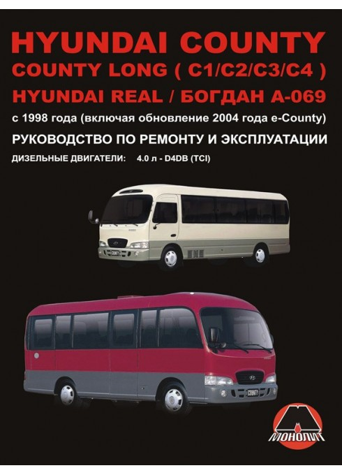 Книга: Hyundai County / County Long (C1 / C2 / C3 / C4) / Real / Bogdan A-069 (Хюндай Коунти / Коунти Лонг (С1 / С2 / С3 / С4) Реал / Богдан А-069). Руководство по ремонту, инструкция по эксплуатации. Модели с 1998 года выпуска, оборудованные дизельными д