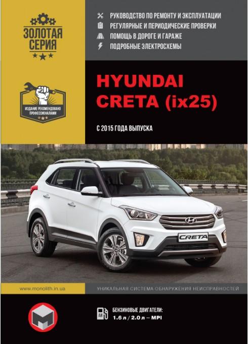 Книга: Hyundai Creta (Хюндай Крета). Руководство по ремонту, инструкция по эксплуатации. Модели с 2015 года выпуска, оборудованные бензиновыми двигателями