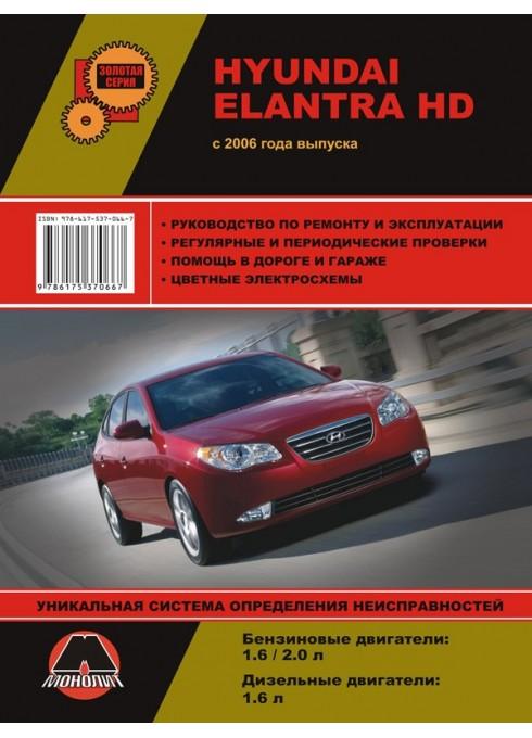 Книга: Hyundai Elantra HD (Хюндай Элантра АшД). Руководство по ремонту, инструкция по эксплуатации. Модели с 2006 года выпуска, оборудованные бензиновыми двигателями