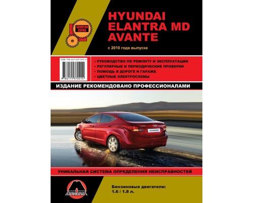 Книга: Hyundai Elantra MD / Avante (Хюндай Элантра MД / Аванте). Руководство по ремонту, инструкция по эксплуатации. Модели с 2010 года выпуска, оборудованные бензиновыми двигателями