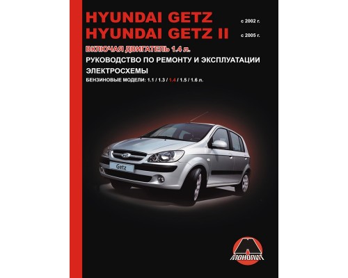 Книга: Hyundai Getz / Getz II (Хюндай Гетц / Гетц 2). Руководство по ремонту, инструкция по эксплуатации. Модели с 2002 и 2005 года выпуска, оборудованные бензиновыми двигателями