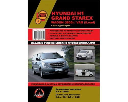 Книга: Hyundai H1 (TQ) / Grand Starex / i800 / iLoad (Хюндай аш1 / Гранд Старекс / ай800 / айЛоад). Руководство по ремонту, инструкция по эксплуатации. Модели с 2007 года выпуска, оборудованные бензиновыми и дизельными двигателями