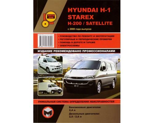Книга: Hyundai H1 / H200 / Starex / Satellite (Хюндай Х1 / Х200 / Старекс / Сателлит). Руководство по ремонту, инструкция по эксплуатации. Модели с 2000 года выпуска, оборудованные бензиновыми и дизельными двигателями