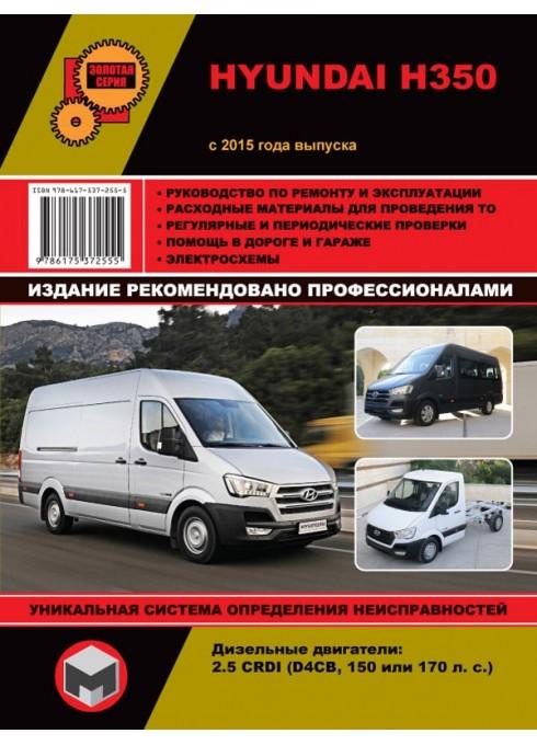 Книга: Hyundai H-350 (Хюндай Х350). Руководство по ремонту, инструкция по эксплуатации. Модели с 2015 года выпуска, оборудованные дизельными двигателями