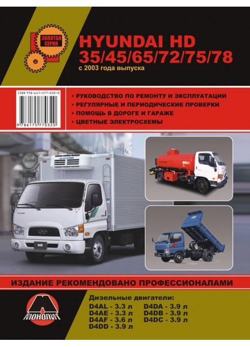Книга: Hyundai HD 35 / 45 / 65 / 72 / 75 / 78 (Хюндай ШД 35 / 45 / 65 / 72 / 75 / 78). Руководство по ремонту, инструкция по эксплуатации. Модели с 2003 года выпуска, оборудованные дизельными двигателями.