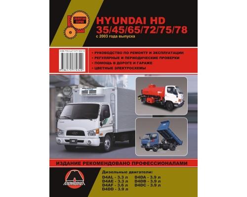Книга: Hyundai HD 35/45/65/72/75/78 (Хюндай ШД 35/45/65/72/75/78). Руководство по ремонту, инструкция по эксплуатации. Модели с 2003 года выпуска, оборудованные дизельными двигателями.