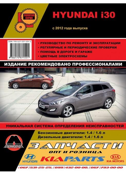 Книга: Hyundai i30 (Хундаи i30). Руководство по ремонту, инструкция по эксплуатации. Модели с 2012 года выпуска, оборудованные бензиновыми и дизельными двигателями