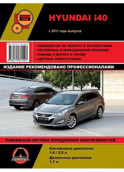 Книга: Hyundai i40 (Хундаи i40). Руководство по ремонту, инструкция по эксплуатации. Модели с 2011 года выпуска, оборудованные бензиновыми и дизельными двигателями