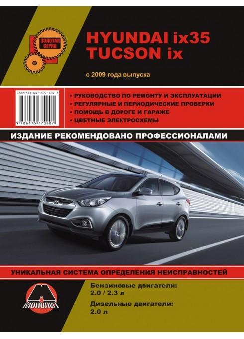 Книга: Hyundai ix35 / Tucson ix (Хюндай айИкс35 / Туксон айИкс). Руководство по ремонту, инструкция по эксплуатации. Модели с 2009 года выпуска, оборудованные бензиновыми и дизельными двигателями