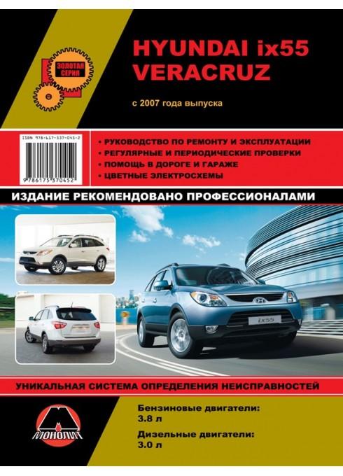 Книга: Hyundai ix55 / Veracruz (Хюндай айикс55 / Веракруз). Руководство по ремонту, инструкция по эксплуатации. Модели с 2007 года выпуска, оборудованные бензиновыми и дизельными двигателями