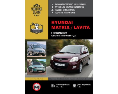 Книга: Hyundai Matrix / Lavita (Хюндай Матрикс / Лавита). Руководство по ремонту, инструкция по эксплуатации. Модели с 2001 года выпуска (с учетом обновления 2008 г.), оборудованные бензиновыми и дизельными двигателями