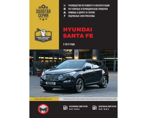 Книга: Hyundai Santa Fe (Хюндай Санта Фе). Руководство по ремонту, инструкция по эксплуатации. Модели с 2012 года выпуска, оборудованные бензиновыми и дизельными двигателями