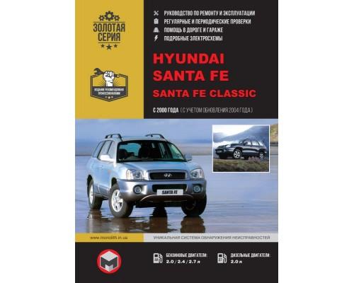 Книга: Hyundai Santa Fe / Santa Fe Classic (Хундай Санта Фе / Хундай Санта Фе Классик). Руководство по ремонту, инструкция по эксплуатации. Модели с 2000 года выпуска  (+обновления 2004 г.), оборудованные бензиновыми и дизельными двигателями.