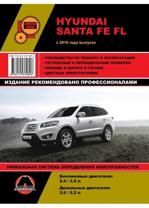 Книга: Hyundai Santa Fe FL (Хундай Санта Фе ФЛ). Руководство по ремонту, инструкция по эксплуатации. Модели с 2010 года выпуска, оборудованные бензиновыми и дизельными двигателями