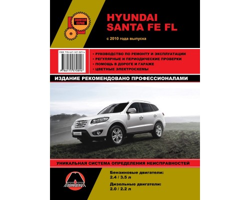Книга: Hyundai Santa Fe FL (Хундай Санта Фе ФЛ). Руководство по ремонту, инструкция по эксплуатации. Модели с 2010 года выпуска, оборудованные бензиновыми и дизельными двигателями.