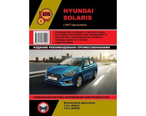 Книга: Hyundai Solaris (Хюндай Соларис). Руководство по ремонту, инструкция по эксплуатации. Модели с 2017 года выпуска, оборудованные бензиновыми двигателями