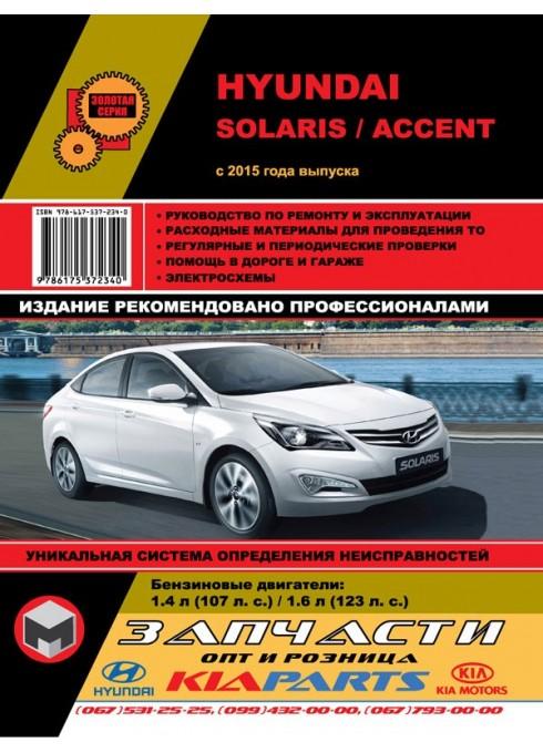 Книга: Hyundai Solaris / Accent (Хюндай Соларис / Акцент). Руководство по ремонту, инструкция по эксплуатации. Модели с 2015 года выпуска, оборудованные бензиновыми двигателями