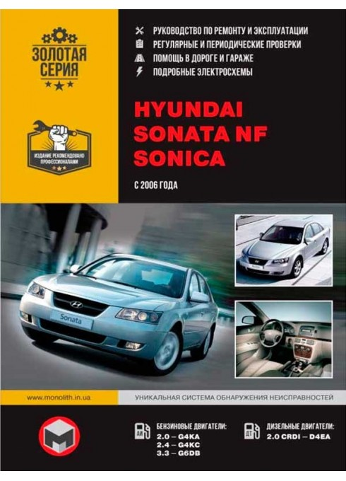 Книга: Hyundai Sonata NF / SONICA (Хюндай Соната НФ / Соника). Руководство по ремонту, инструкция по эксплуатации. Модели с 2006 года выпуска, оборудованные бензиновыми и дизельными двигателями