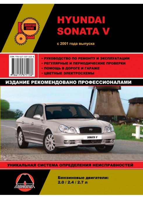 Книга: Hyundai Sonata V (Хундай Соната 5). Руководство по ремонту, инструкция по эксплуатации. Модели с 2001 года выпуска, оборудованные бензиновыми двигателями.
