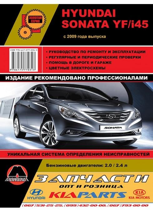Книга: Hyundai Sonata YF / i45 (Хюндай Соната ЮФ / И45). Руководство по ремонту, инструкция по эксплуатации. Модели с 2009 года выпуска, оборудованные бензиновыми двигателями