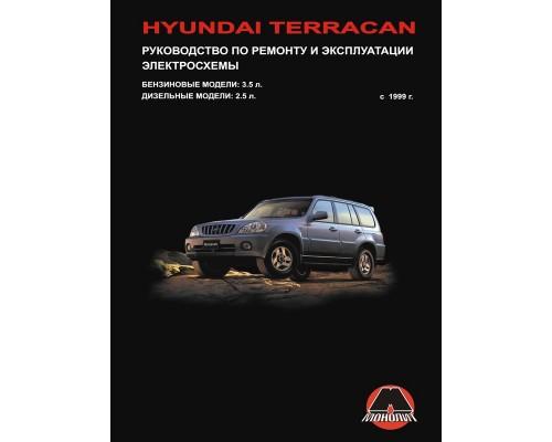 Книга: Hyundai Terracan (Хюндай Терракан). Руководство по ремонту, инструкция по эксплуатации. Модели с 1999 года выпуска, оборудованные бензиновыми и дизельными двигателями
