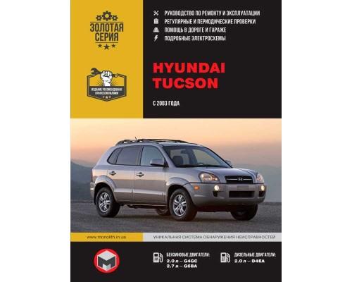 Книга: Hyundai Tucson (Хюндай Туксон). Руководство по ремонту, инструкция по эксплуатации. Модели с 2003 года выпуска, оборудованные бензиновыми и дизельными двигателями