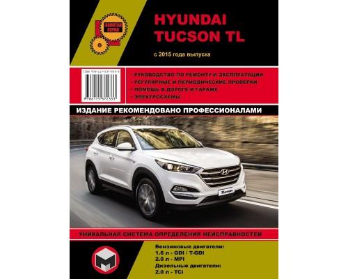 Книга: Hyundai Tucson TL (Хюндай Туксон ТЛ). Руководство по ремонту, инструкция по эксплуатации. Модели с 2015 года выпуска, оборудованные бензиновыми и дизельными двигателями