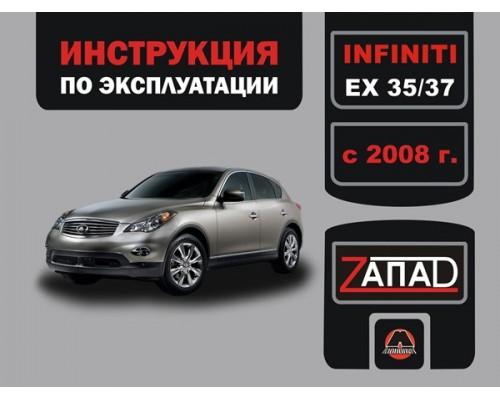 Infiniti EX 35 / EX 37 (Инфинити ЕИкс 35 / ЕИкс 37). Инструкция по эксплуатации, техническое обслуживание. Модели с 2008 года выпуска, оборудованные бензиновыми двигателями
