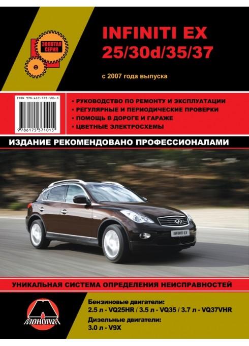 Книга: Infiniti EX25 / EX30d / EX35 / EX37 / Nissan Skyline Crossover (Инфинити ЕХ25 / ЕХ30д / ЕХ35 / ЕХ37 / Ниссан Скайлайн Кроссовер). Руководство по ремонту, инструкция по эксплуатации. Модели с 2007 года выпуска.