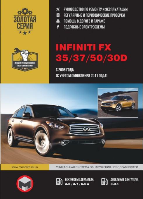 Книга: Infiniti FX 35 / 37 / 50 / 30d (Инфинити ФХ 35 / 37 / 50 / 30д). Руководство по ремонту, инструкция по эксплуатации. Модели с 2008 года (+ рестайлинг 2011 года), оборудованные бензиновыми и дизельными двигателями