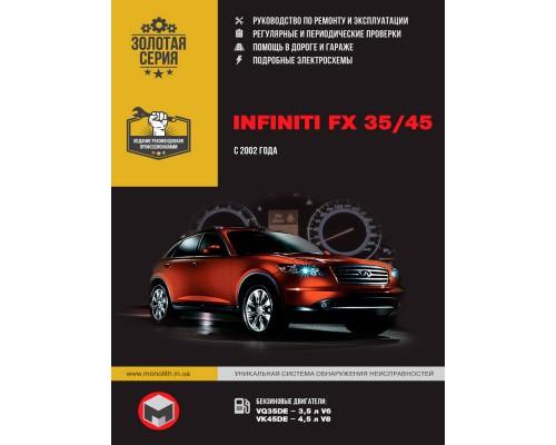 Книга: Infiniti FX 35 / FX 45 (Инфинити ФИкс 35 / ФИкс 45). Руководство по ремонту, инструкция по эксплуатации. Модели с 2002 года выпуска, оборудованные бензиновыми двигателями