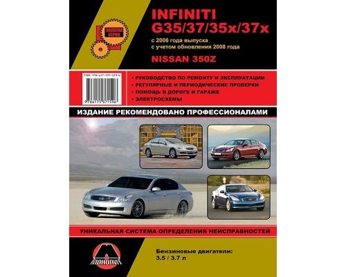 Infiniti G35 / G37 / Nissan 350Z (Инфинити Г35 / Г37 / Ниссан 350З). Руководство по ремонту, инструкция по эксплуатации. Модели с 2006 года (+обновление 2008 г.), оборудованные бензиновыми двигателями