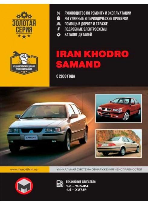 Книга: Iran Khodro Samand (Иран Ходро Саманд). Руководство по ремонту, инструкция по эксплуатации, каталог деталей. Модели с 2000 года выпуска, оборудованные бензиновыми двигателями