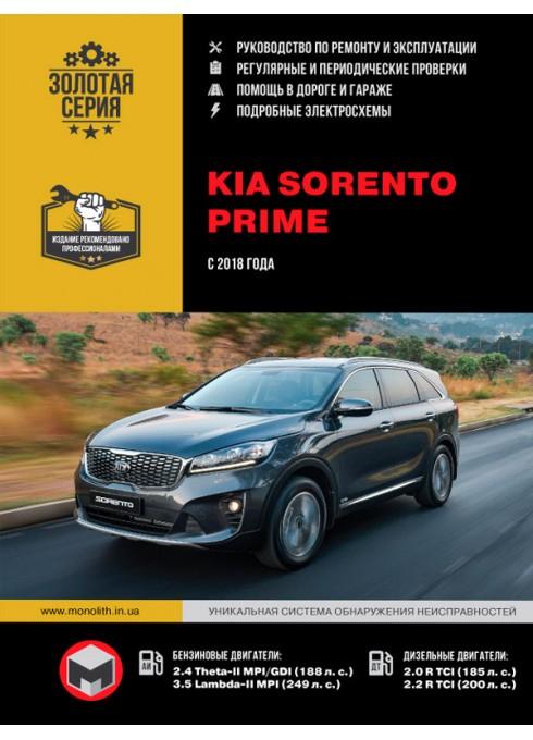 Книга: KIA Sorento Prime (Киа Соренто Прайм). Руководство по ремонту, инструкция по эксплуатации. Модели с 2018 года выпуска, оборудованные бензиновыми и дизельными двигателями