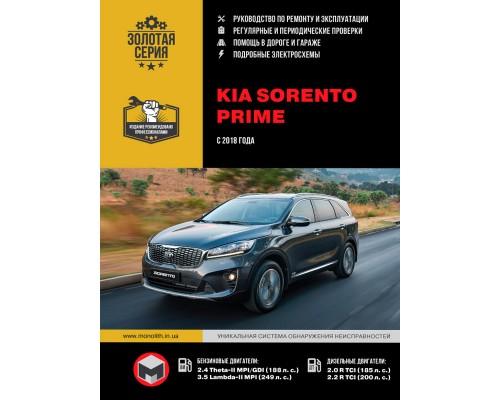 Книга: KIA Sorento Prime (Киа Соренто Прайм). Руководство по ремонту, инструкция по эксплуатации. Модели с 2018 года выпуска, оборудованные бензиновыми двигателями