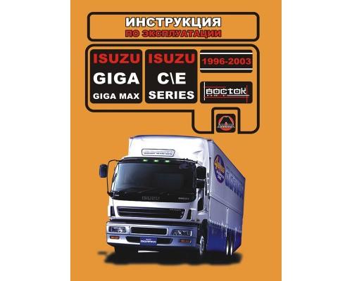 Книга: Isuzu Giga / Max / C / E-Series (Исузу Гига / Макс / Ц / Е-серии). Инструкция по эксплуатации, техническое обслуживание. Модели с 1996 по 2003 год выпуска, оборудованные дизельными двигателями