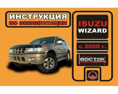 Книга: Isuzu Wizard (Исузу Визард). Инструкция по эксплуатации, техническое обслуживание. Модели с 2000 года выпуска, оборудованные бензиновыми и дизельными двигателями