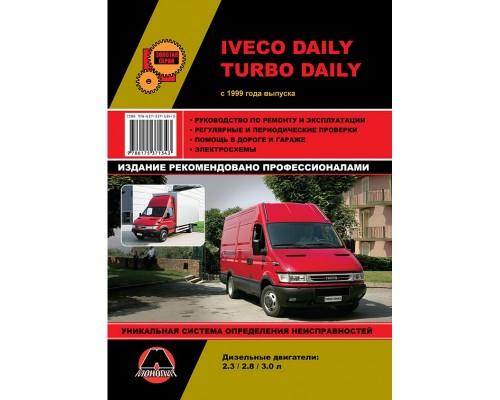 Книга: Iveco Daily / Turbo Daily (Ивеко Дейли / Турбо Дейли). Руководство по ремонту, инструкция по эксплуатации. Модели с 1999 года выпуска, оборудованные дизельными двигателями